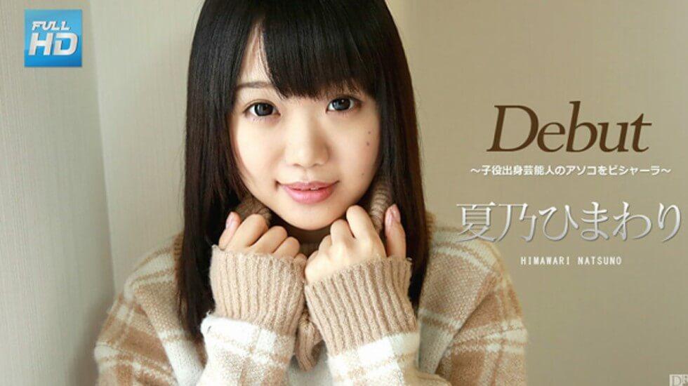 Debut,Vol.39,~子役出身芸能人のアソコをビシャーラ~,:,夏乃ひまわり在线播放