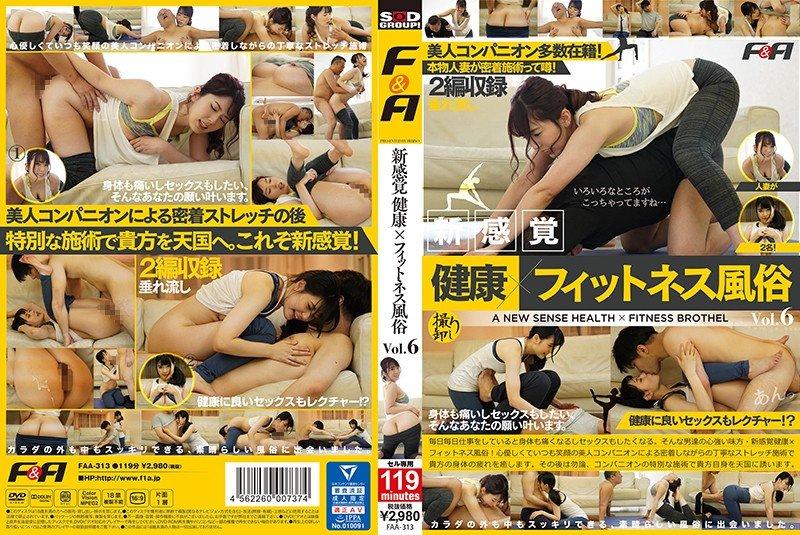 (HD)  新感覚 健康×运动风俗 Vol.6[有码高清中文字幕]-FAA-313-