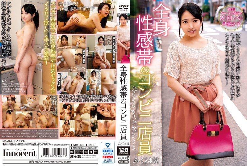 (HD)  全身性感带的超商店员 美久24歳[有码高清中文字幕]-INCT-040-