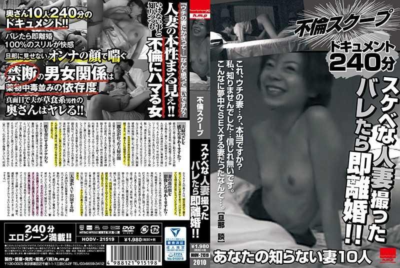 不倫スクープ スケベな人妻撮った バレたら即離婚!!
