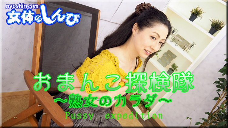 しおり / オマンコ探検隊 熟女のカラダ / B: 78 W: 72 H: 90在线播放