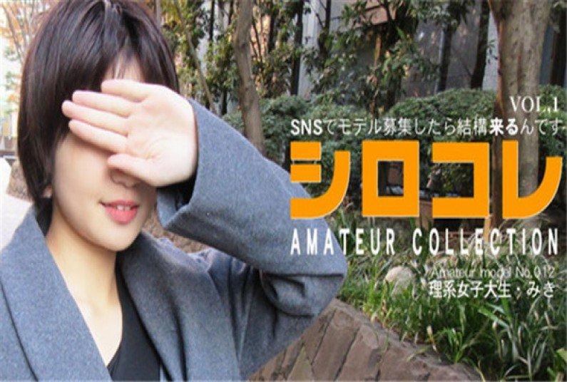 SNSでモデル募集したら结构来るんです シロコレ AMATEUR COLLECTION MIKI VOL1 MIKI KITAMURA / 北村 みき!