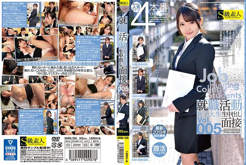 就职活动女子大生生中出し面接Vol.005-SABA-536-