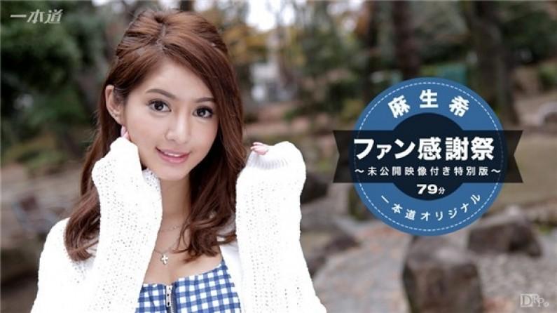 麻生希~ファン感謝祭スペシャル版~