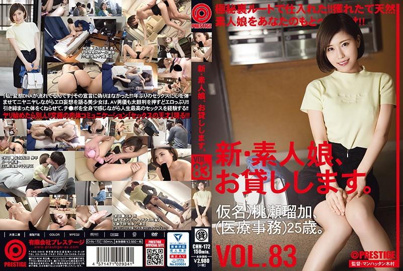 新?素人女生借给你。 83 化名)桃濑瑠加(医疗事务)25岁。(中字精校版)