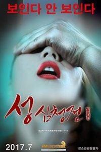 性沈清传 성 심청전 (2017)