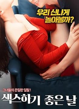 性爱的好日子 섹스하기 좋은 날 (2018)