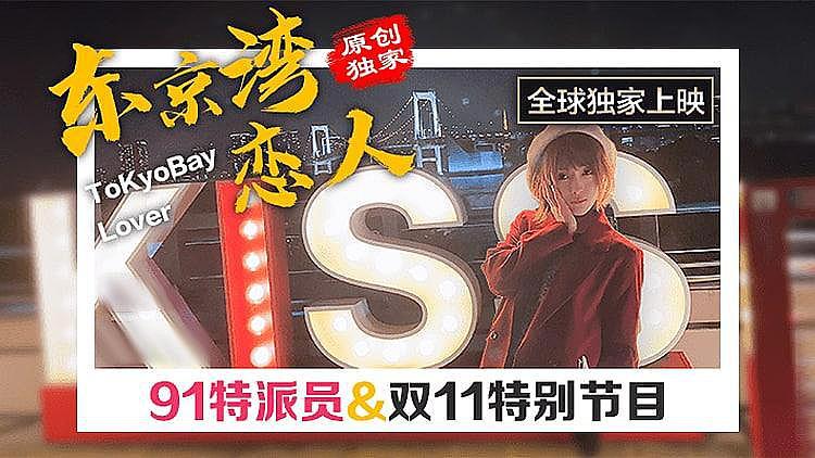 [原创国产] 东京双11特别节日